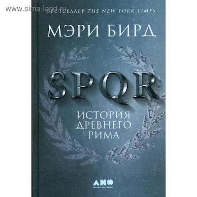 SPQR: История Древнего Рима. 2-е издание (переработанное). Бирд М.