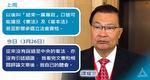 被追問「結束一黨專政」論  譚耀宗:「我沒有說不准講」