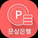 문상은행 : 미션으로 간편하게 돈버는 리워드 어플 icon
