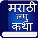 Marathi Short Stories icon
