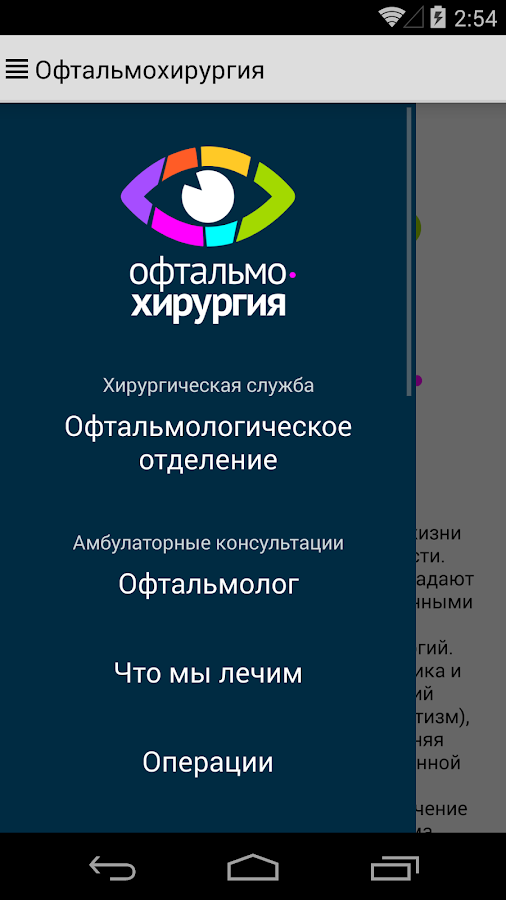 Офтальмология/офтальмохирургия- screenshot