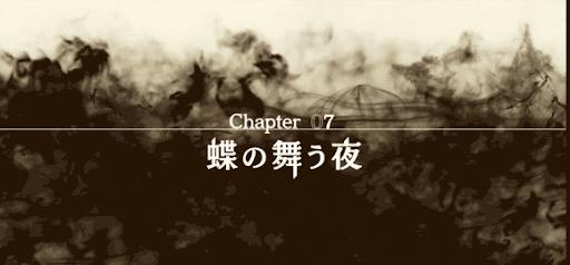 7章「蝶の舞う夜」