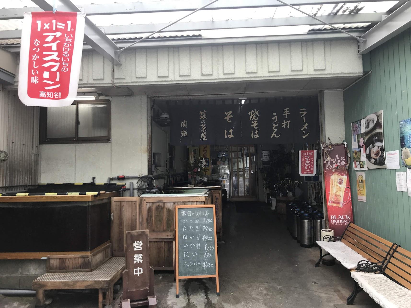 萩の茶屋入り口