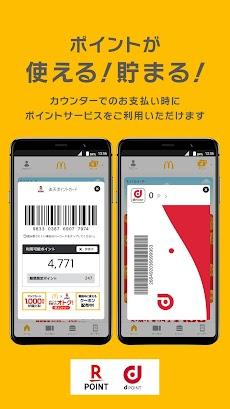 マクドナルド - McDonald's Japanのおすすめ画像5