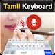 لوحة المفاتيح الصوتية التاميل - تحويل الصوت إلى نص