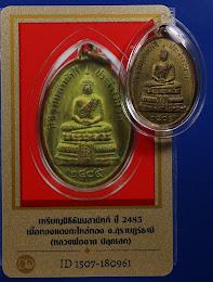 วัดใจ+-+ เหรียญนิธิธัมมสามัคคี ปี2485 เนื้อทองแดงกะไหล่ทอง จ.สุราษฏร์ธานี (หลวงจาด ปลุกเสก) มีบัตรรับรอง