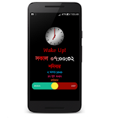 Bangla Talking Alarm Clock