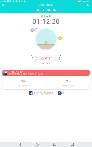 스터디 헬퍼 app (apk) free download for Android/PC/Windows screenshot