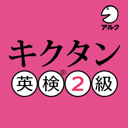 キクタン 英検® 2級 (発音練習機能つき) ~聞いて覚えるコーパス単熟語~
