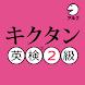 キクタン 英検® 2級 (発音練習機能つき) ~聞いて覚えるコーパス単熟語~ - Androidアプリ
