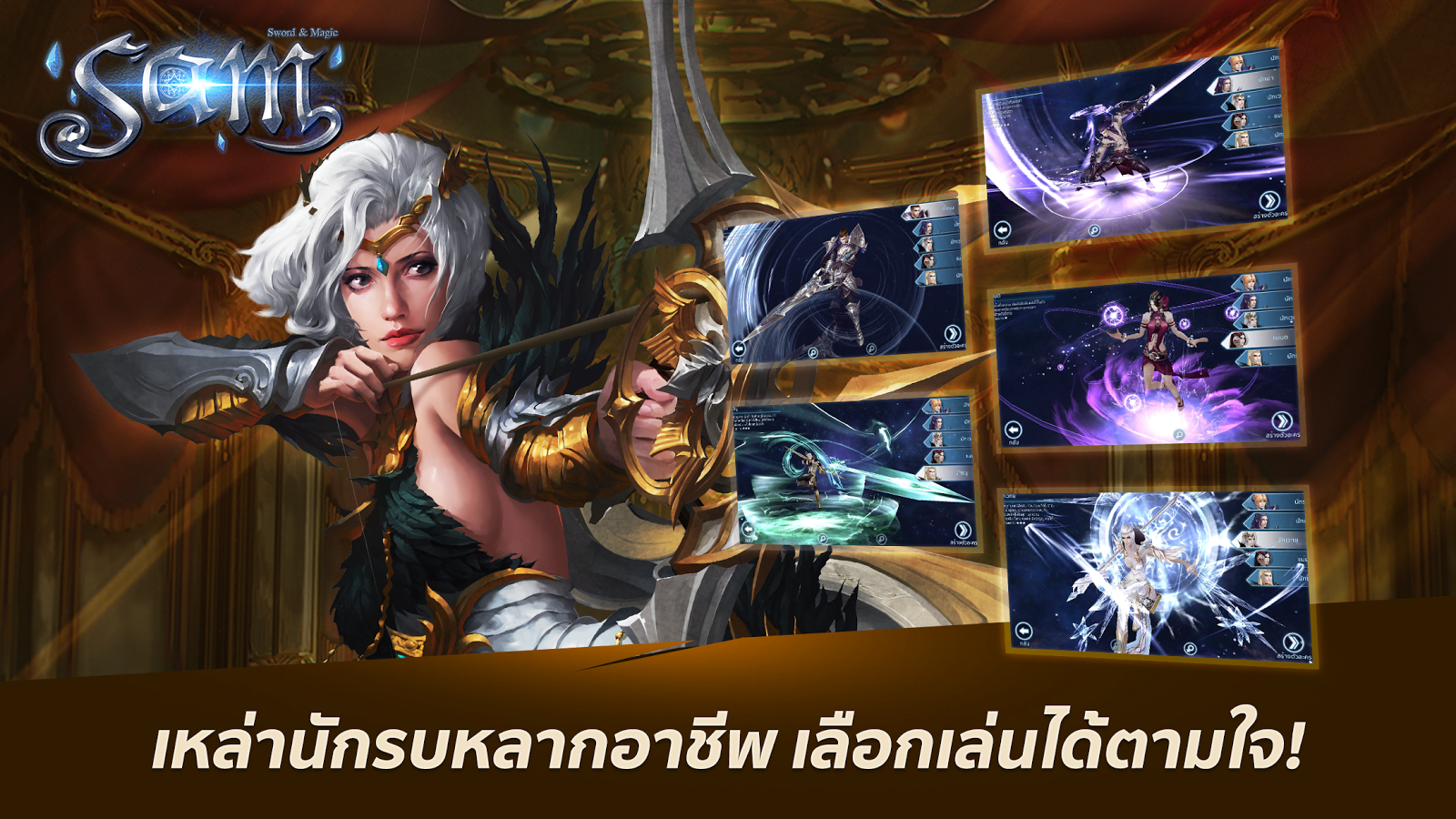 Sword and Magic TH- หน้าจอ
