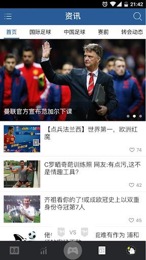 玩運動App|7M足球免費|APP試玩