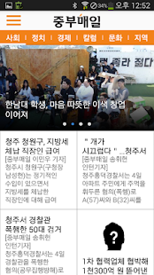 중부매일신문- screenshot thumbnail