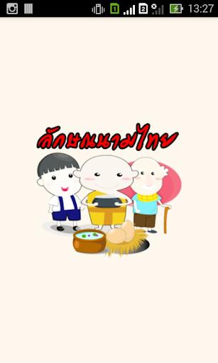 ลักษณนามไทย