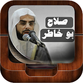 Mp3 Holy Quran salah bukhatir