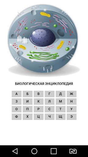Биологическая Энциклопедия