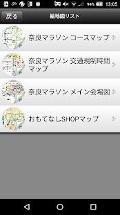 奈良マラソン - náhled