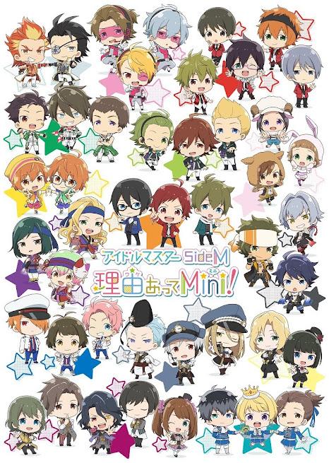 【画像】アイドルマスター SideM 理由あって Mini!