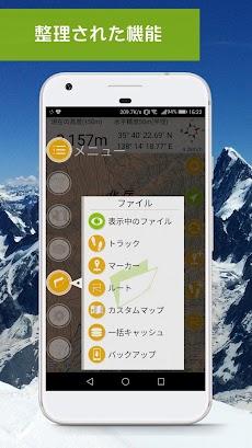 ジオグラフィカ   登山用GPSのおすすめ画像4
