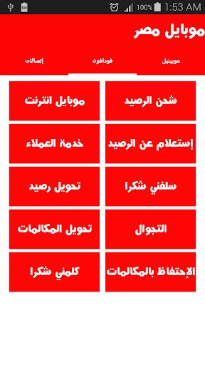 موبايل مصر خدمات