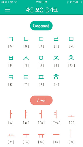 Korean handwriting apk