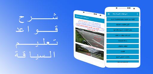 شرح قواعد تعليم السياقة | siya9a maroc 2019 captures d'écran