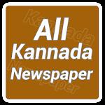 Kannada News - All NewsPapers