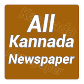 Kannada News - All NewsPapers