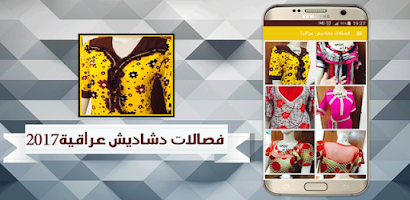4b5a544c79a16 فصالات دشاديش عراقية - Android app on AppBrain