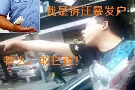 Image result for 城市拆迁暴发户