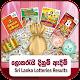ටිකට් / Ticket - Lottery Results Sri Lanka Download on Windows