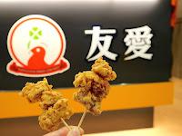 友愛鹹酥雞