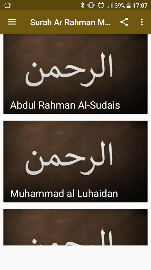 Surah ar-Rahman Mp3 Download - Listen Surah 55 The Merciful
