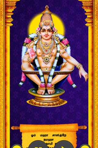 Lord Ayyappa Ashtothram