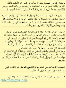 تغيورات القبائل العمانيه Omani screenshot 3