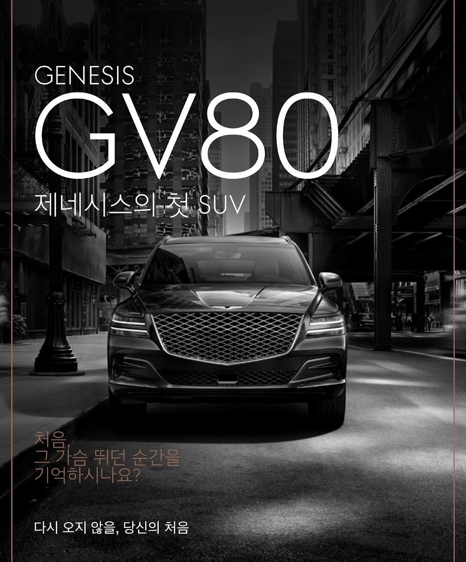 Awesome Hyundai Genesis Gv80 Taehyung wallpapers to download for free greenvirals
