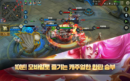 ud39cud0c0uc2a4ud1b0 for kakao(5v5)  gameplay | by HackJr.Pw 20