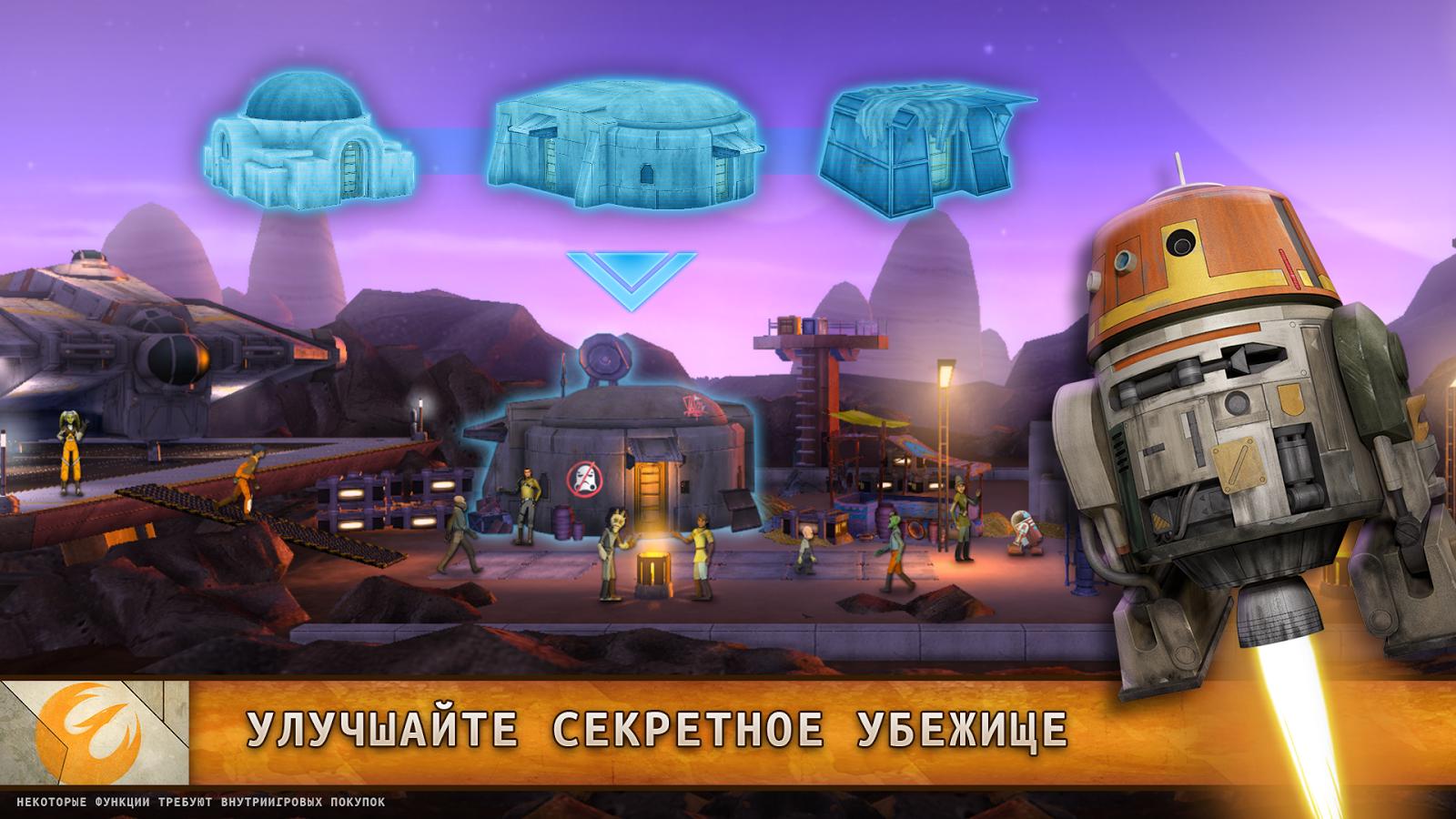 Звёздные войны повстанцы screenshot
