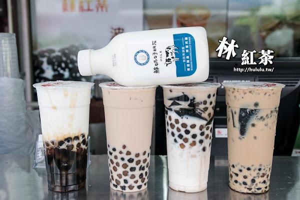 飲品外送「林紅茶」紅茶和鮮奶好朋友,真材實料的紅茶風味。|安平|工業區外送|