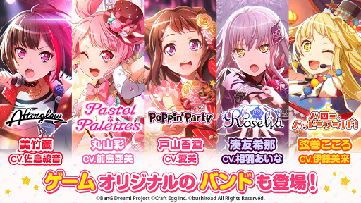 バンドリ! ガールズバンドパーティ! for PC