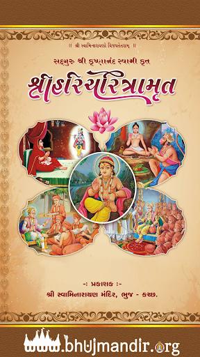Shree Haricharitramrut