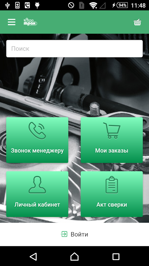 """Агротрак"" Интернет-магазин- screenshot"