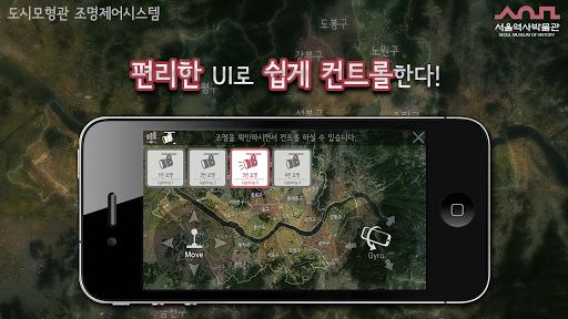 免費下載工具APP|首尔历史博物馆城市模型影像馆特殊照明远程控制程序 app開箱文|APP開箱王