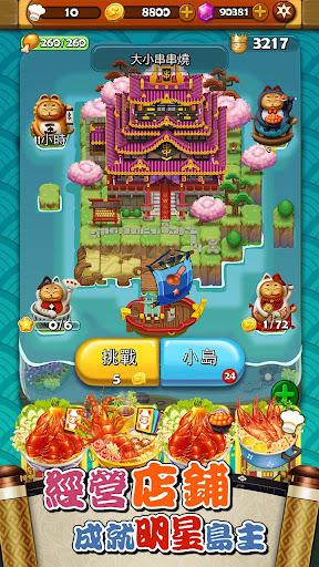 大小串串燒 screenshot 4