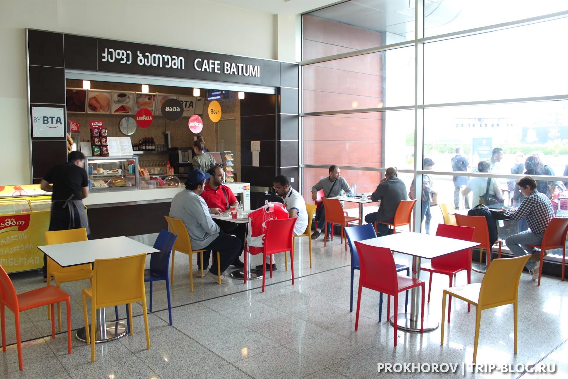 аэропорт батуми прилеты
