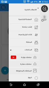 Download MASAR - Correspondence System For PC Windows and Mac apk screenshot 3