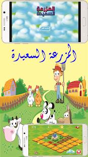 المزرعة السعيدة - náhled