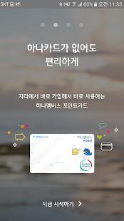 하나 1Q페이(앱카드) - náhled
