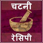 Chatni Recipes in Hindi