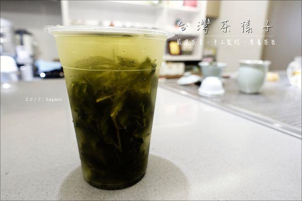台灣茶樣子。高品質茶飲專賣,另售茶葉與泡茶教學